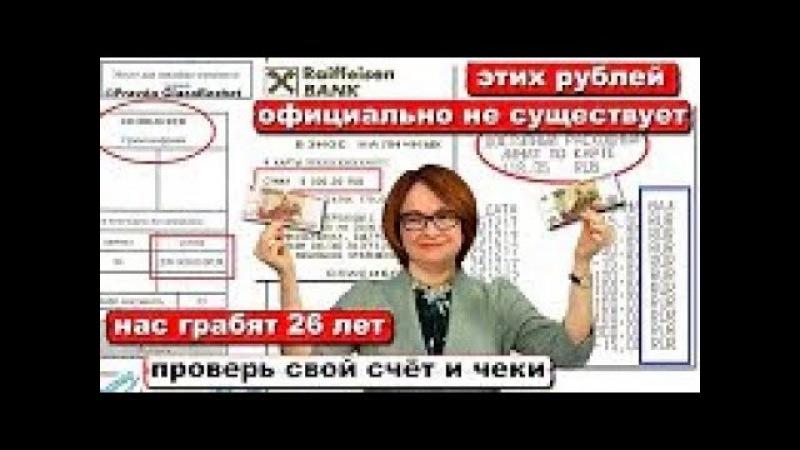 Полное раскрытие банковский аферы века с кодами валют 810 RUR - 643 RUB [09.02.2018]