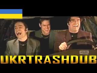 Haddaway - Що є Любов (What Is Love - Ukrainian Cover) [UkrTrashDub]