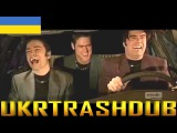 Haddaway - Що Любов (What Is Love - Ukrainian Cover) UkrTrashDub