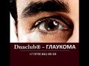 Dnaclub® Глаукома и препараты Диэнай Из видео архива