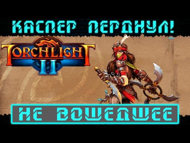 Torchlight 2 - Не вошедшее. Перднул в эфире!