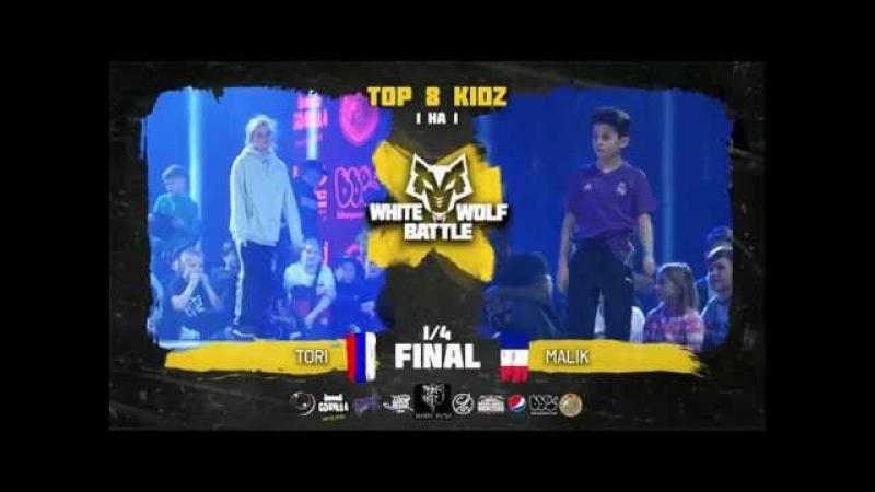 Tori VS Malik ✘ KIDZ 1/4 final ✘ White Wolf Battle 2018
