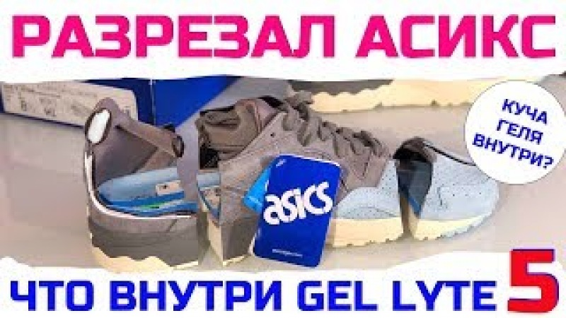 РАЗРЕЗАЛ ASICS ЧТО ВНУТРИ КРОССОВОК GEL LYTE 5