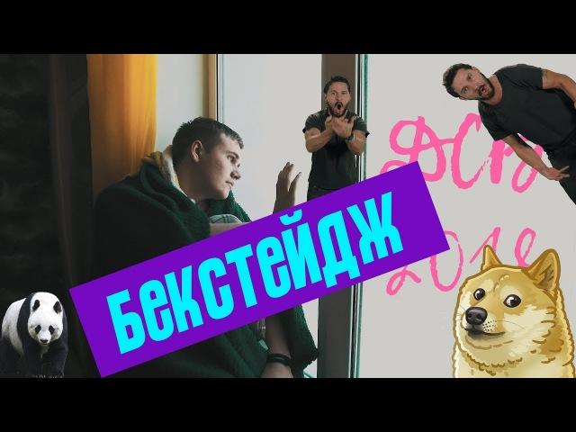 КАК СНИМАЛСЯ КЛИП Фокин feat Пчелкин ДСВ 2018