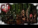 Frost, Кисимяка, Dariya Rain и Ronik_Enable против Рудиментарной плоти - Darkest Dungeon 31