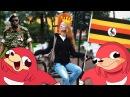 УГАНДИЙСКИЕ НАКЛЗЫ ЧТО ЭТО БЫЛО Ugandan Knuckles