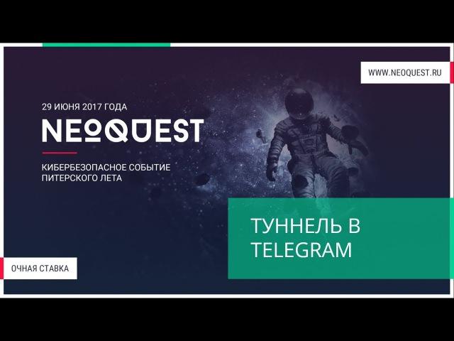 Эдвард Даньковский - «Туннель в Telegram»