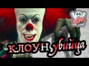 Танцующий клоун Пеннивайз откуда и кто он История клоуна убийцы. GhostCritic.5