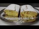Кукурузный кекс на кефире
