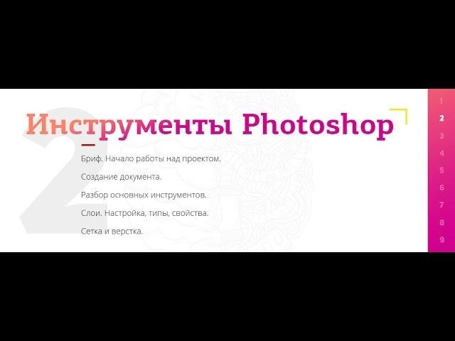 Блок 2 - Инструменты Photoshop