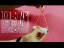 🏡ТОП-5 ЛАЙФХАКОВ ДЛЯ ДОМА 1 ЛХидф