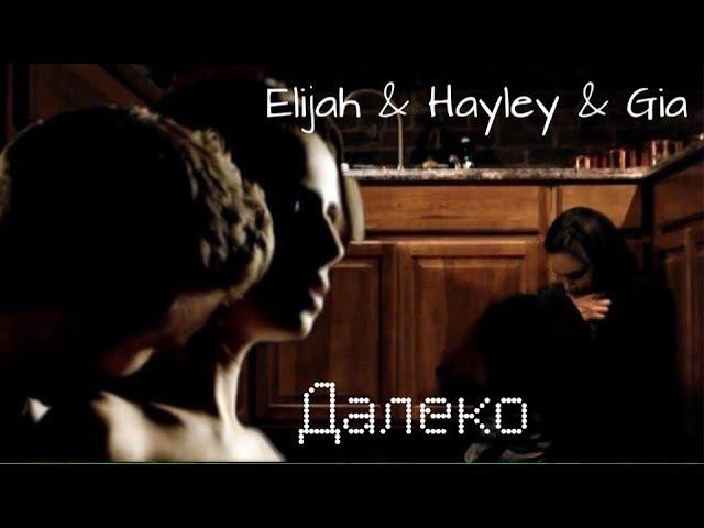 Elijah Hayley Gia _ Далеко