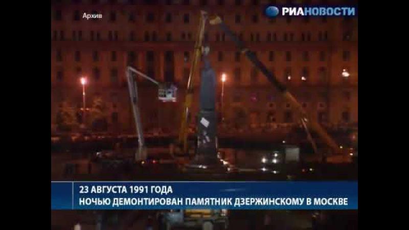 Снос памятника Дзержинскому, на Лубянке 23 августа 1991