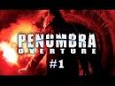 Где-то в Гренландии Penumbra: Overture 1