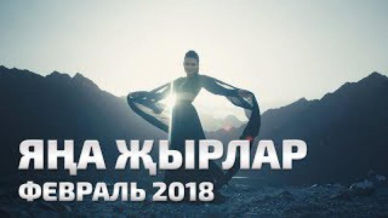 НОВЫЕ ТАТАРСКИЕ ПЕСНИ – ФЕВРАЛЬ 2018 Яңа Җырлар!