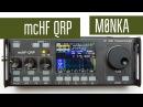McHF QRP очень маленький SDR трансивер на все КВ диапазоны M0NKA