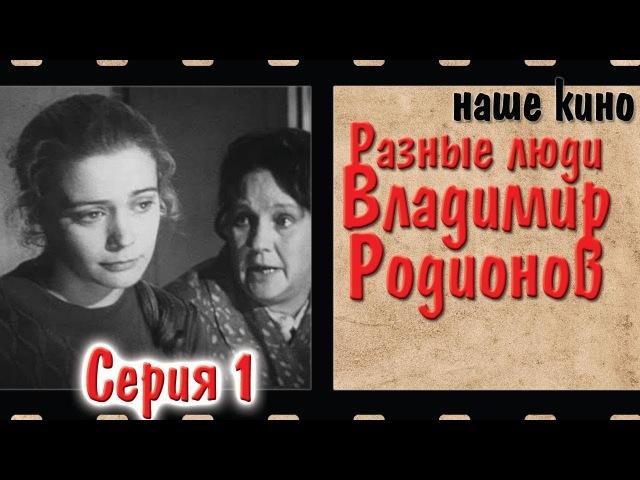 Разные люди. Владимир Родионов. Серия 1. Наше кино. Киноповесть. 1973.
