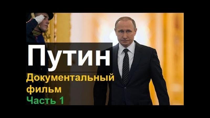 Путин. Документальный фильм Оливера Стоуна. Часть вторая