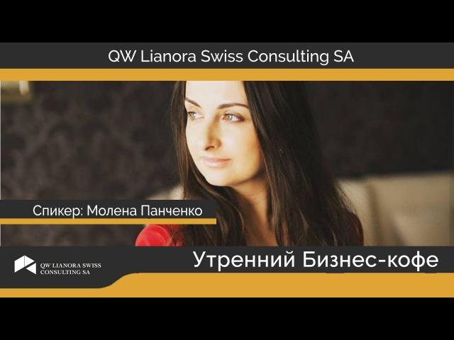 Молена Панченко Утро с Лианорой QW Lianora Swiss Consulting 27 12 17