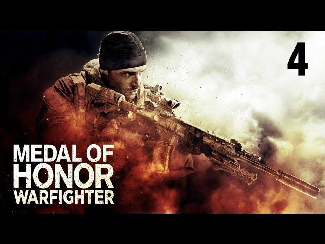 Прохождение Medal Of Honor - Warfighter(Часть 4: Приливы и отливы)