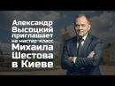 Александр Высоцкий приглашает на Мастер-класс М. Шестова: Презентабельный англи