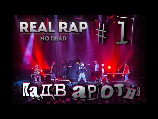 Real Rap No Dead Падваротня! (Первая Серия)
