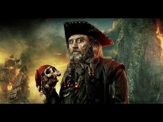 Черная Борода. История пирата