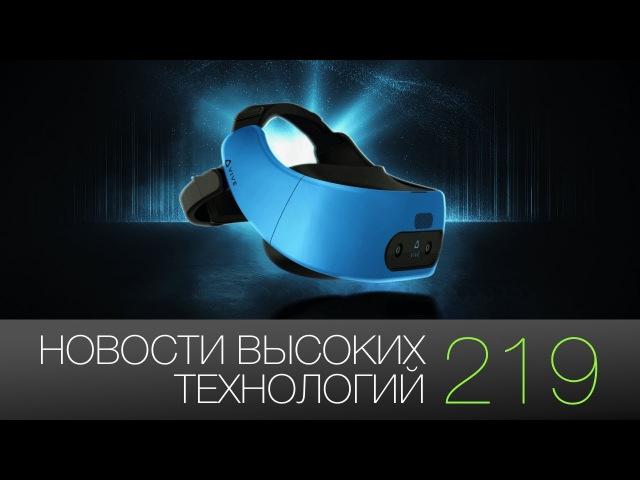 Новости высоких технологий 219: Vive Focus и искусственный интеллект iFlyTek