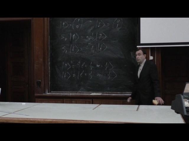 Силаев П. К. - Квантовая теория - Орбитальный момент (Лекция 16)
