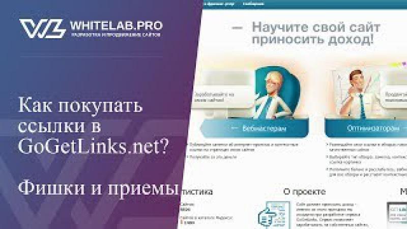 Как покупать ссылки в GoGetLinks net?