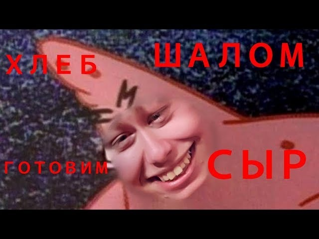 ХЛЕБ ШАЛОМ ГОТОВИМ СЫР