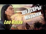 Великолепное исполнение! Лео Рохас -Одинокий пастух Leo Rojas El Pastor Solitario Der Einsamer
