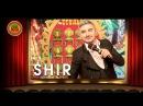 Певец Шир в телешоу Ваше Лото. Artist Shir