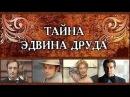 Спектакль Тайна Эдвина Друда 1 с._1980 (драма, детектив, экранизация).