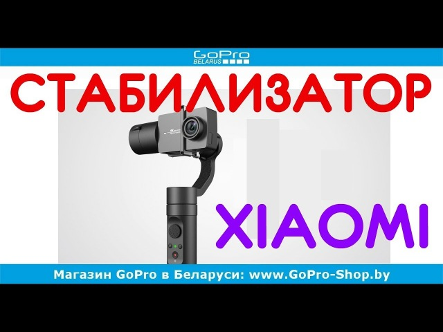 Стабилизатор Xiaomi Yi Handheld Gimbal обзор by gopro-shop.by