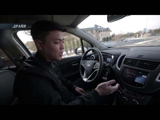 Қазақша Тест-Драйв Chevrolet Tracker