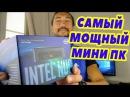 Intel nuc 7i5bnk ОБЗОР, СБОРКА, ТЕСТИРОВАНИЕ в Windows 10