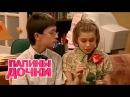 Папины дочки. 1 - 2 сезон. 19 - 21 серии   Комедийный сериал (ситком) - СТС сериалы
