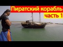 Морская прогулка на пиратском корабле Тунис