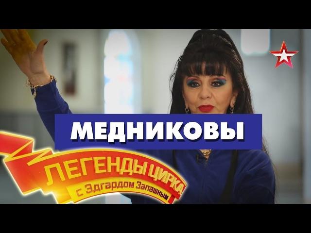 «Легенды Цирка с Эдгардом Запашным» - №64 - Канатоходцы Медниковы