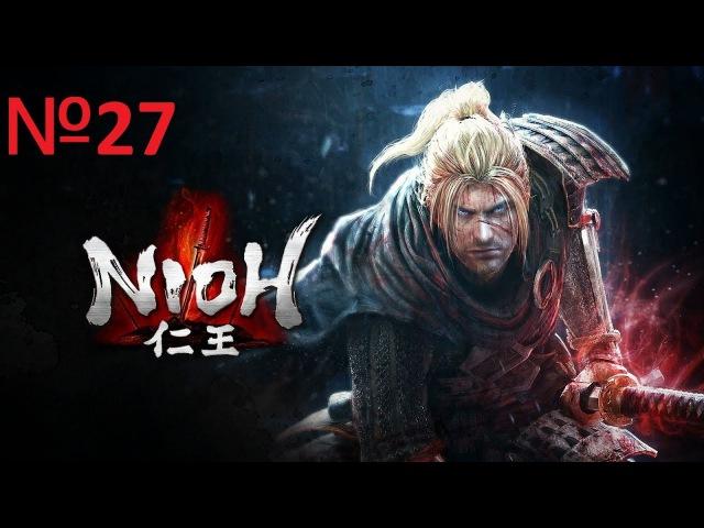 Nioh Complete Edition Прохождение №27 Воспоминания лилий смерти и босс Огриха