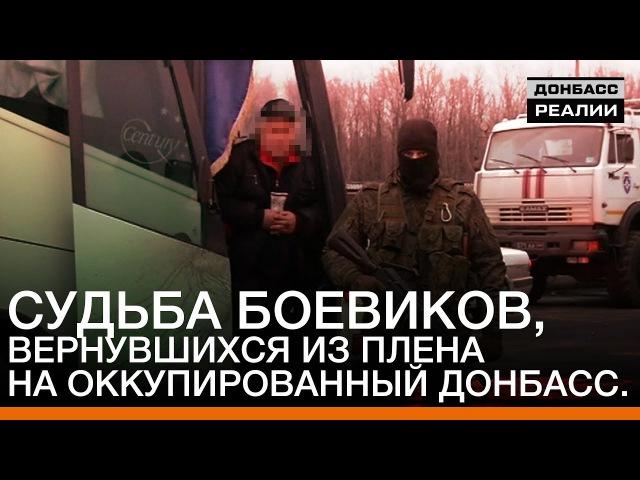 Судьба боевиков, вернувшихся из плена на оккупированный Донбасс   «Донбасc.Реалии» <РадіоСвобода>