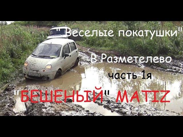 Off-road light Веселые покатушки в Разметелево. Часть 1я Бешеный Matiz