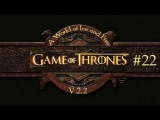 Mount and Blade Warband A World of Ice and Fire v2.2 - #22 Утверждение на троне