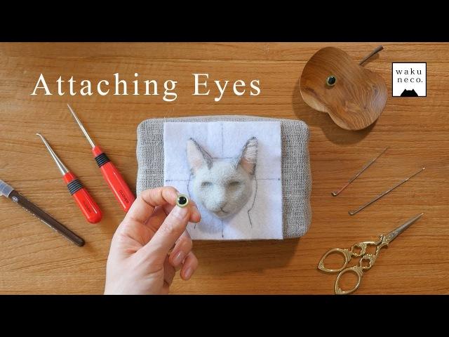 羊毛フェルト 猫の目の付け方☆Tutorial for attaching eyes to needle felted face.