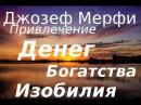 Джозеф Мерфи Привлечение Денег, Богатства, Изобилия