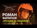 Памяти героя России гвардии майора ВКС Романа Филипова
