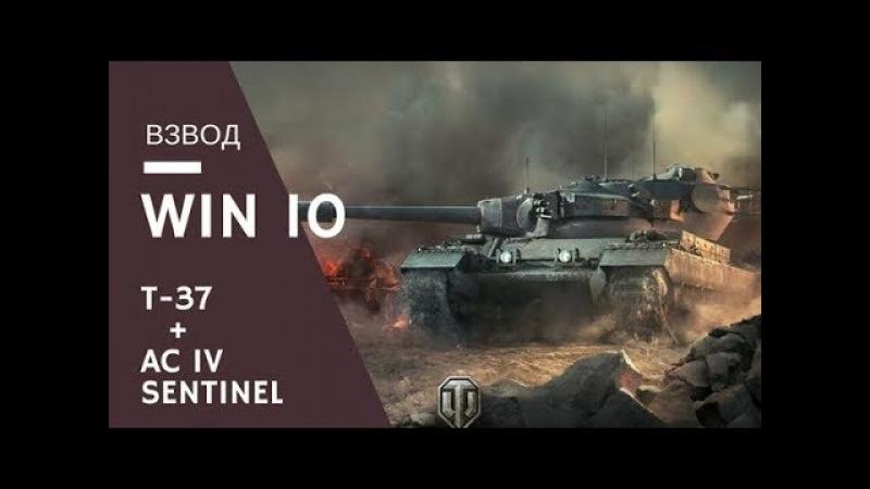 [Wot Blitz] Взвод клана [WIN 10] Т-37 Sentinel AC IV. Tier 6