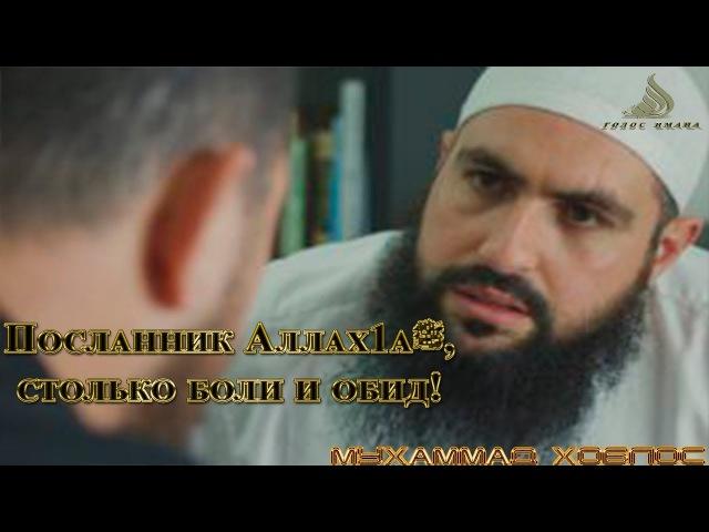 Мухаммад Хоблос - Посланник Аллах1аﷺ, столько боли и обид!