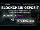 Deposit network аналог Вебтрансфера как пройти верификацию